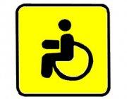 Как оформить инвалидность ребенку?