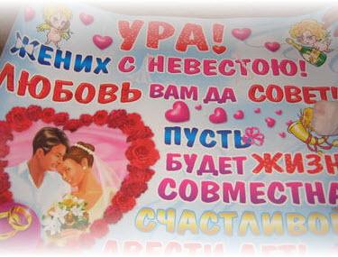 Плакат со свадьбой своими руками