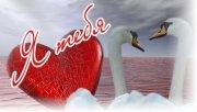 Признание в любви мужчине в прозе
