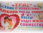 Свадебные плакаты своими руками