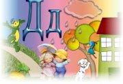 Азбука для малышей онлайн обучающее видео